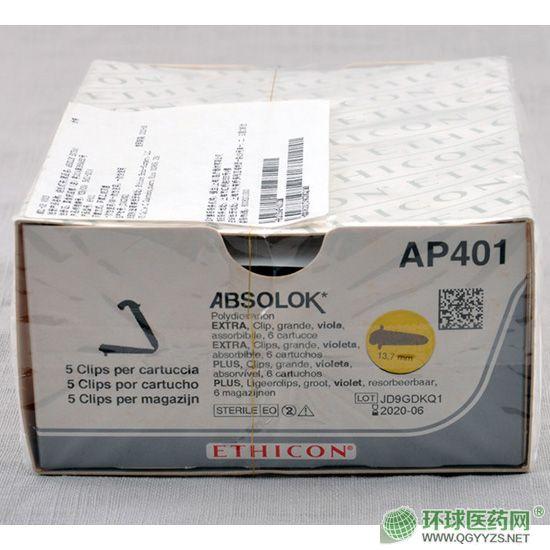 美国强生ETHICON结扎钉夹AP401可吸收结扎