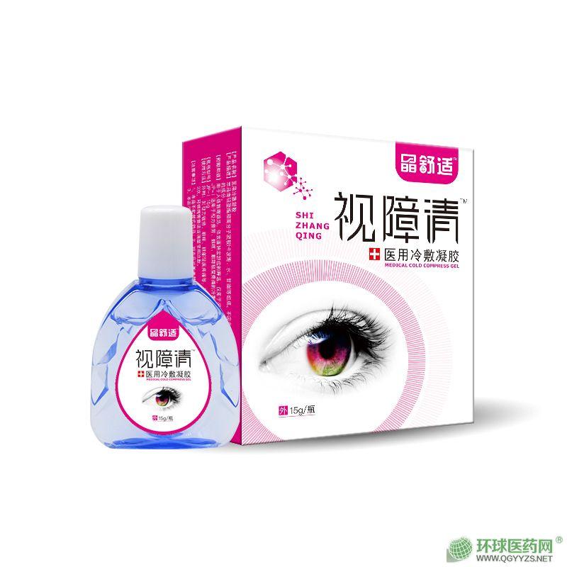 视障清眼药水一类医疗器械医用冷敷凝胶