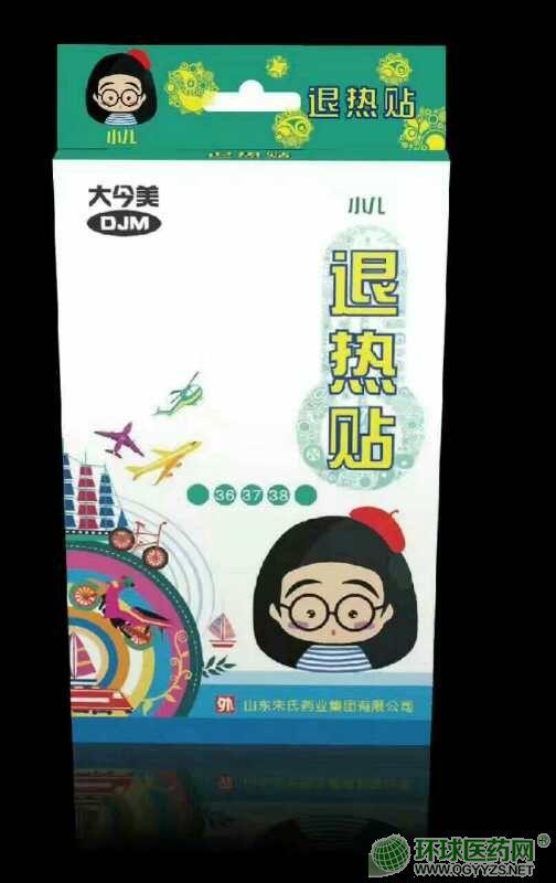 山东朱氏药业集团有限公司大今美退热贴