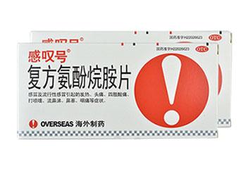复方氨酚烷胺片(海外感叹号)