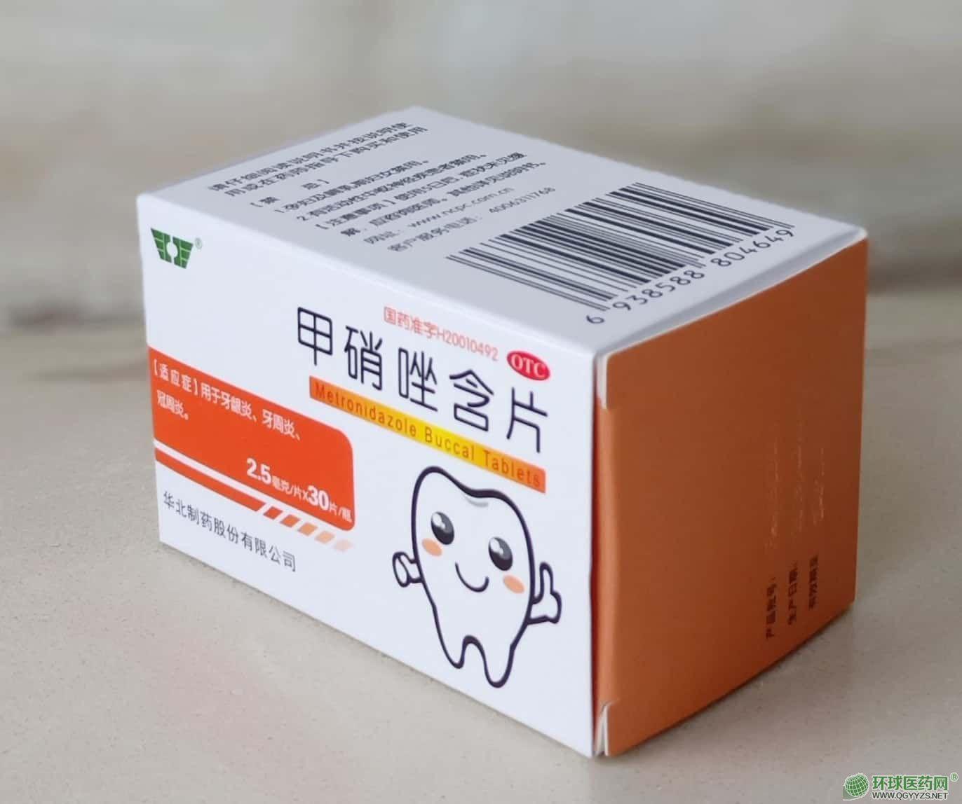甲硝唑含片