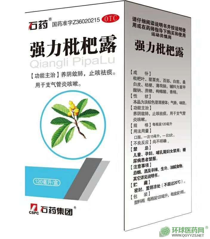 强力枇杷露――石药集团(厂家)