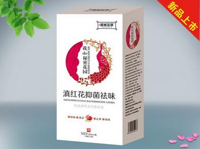 滇红花抑菌祛味