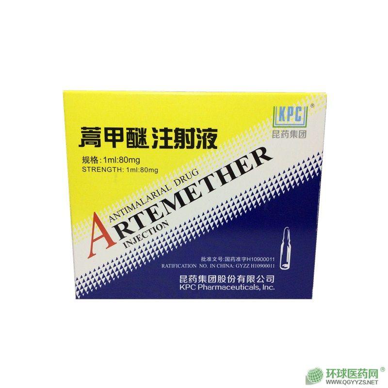 蒿甲醚注射液45