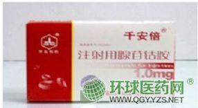 注射用腺苷钴胺15