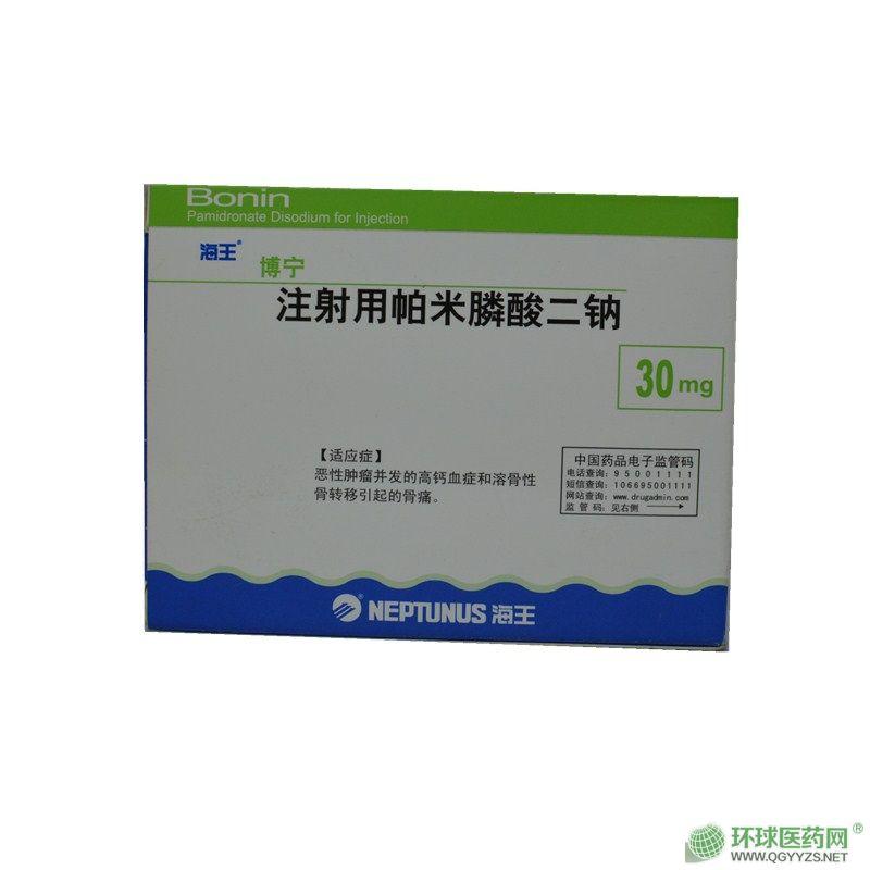 注射用帕米膦酸二钠