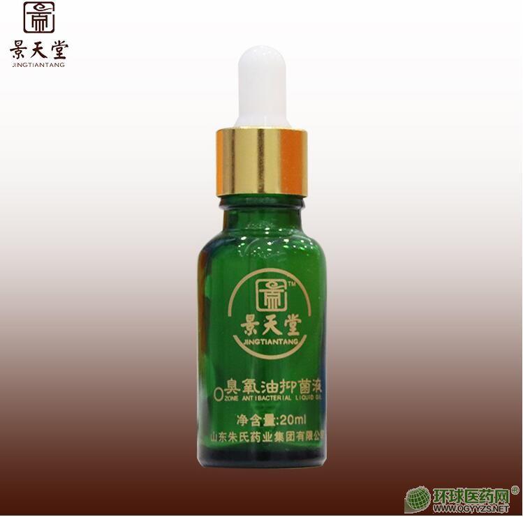 臭氧化油抑菌液