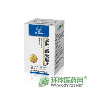 盐酸二甲双胍片(华北)