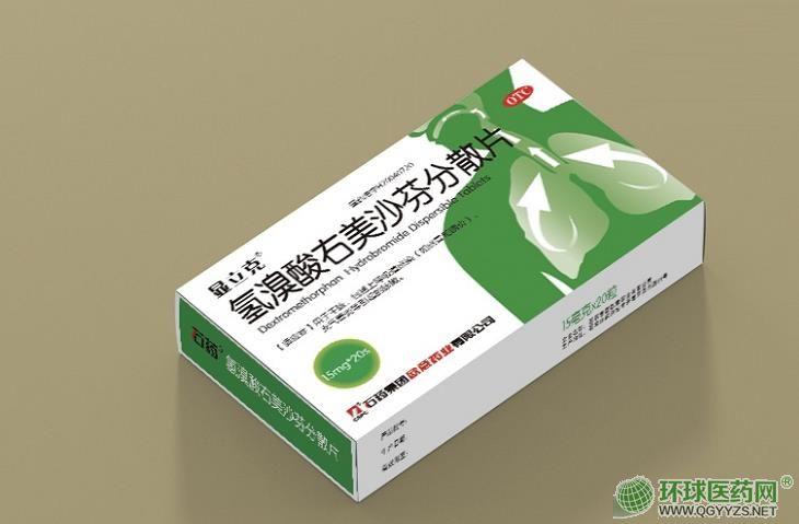 氢溴酸右美沙芬分散片(显立克)