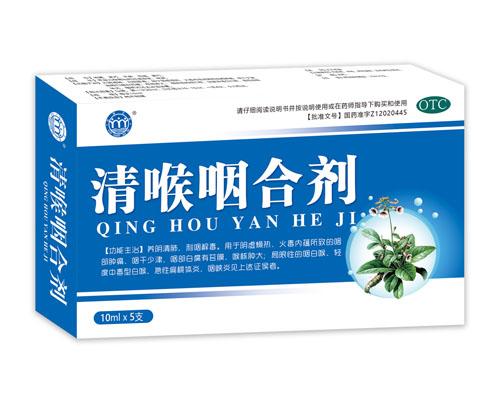 清喉咽合剂