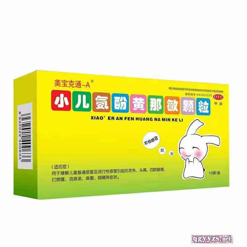 波儿康-小儿氨酚黄那敏颗粒(儿科西药感冒)