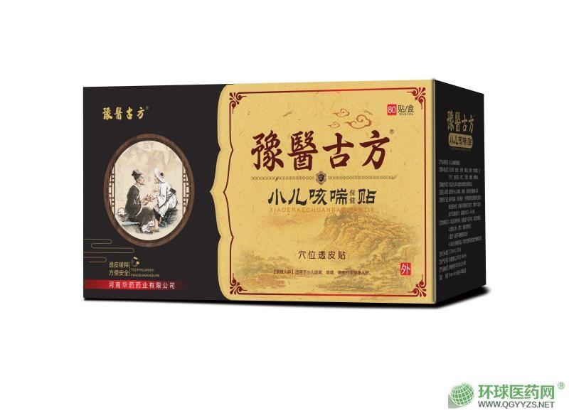 豫医古方诊所系列