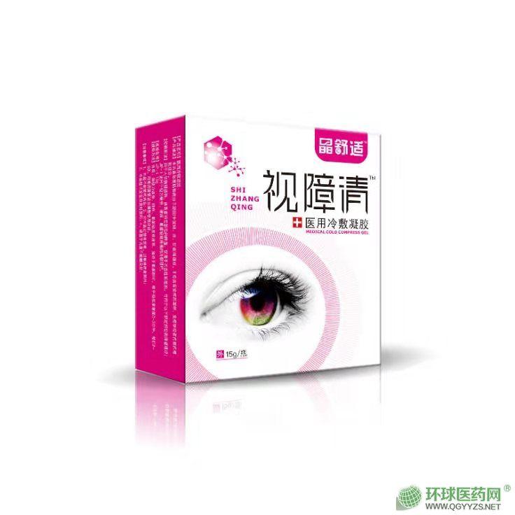 视障清医用冷敷凝胶(白内障专用眼药水)