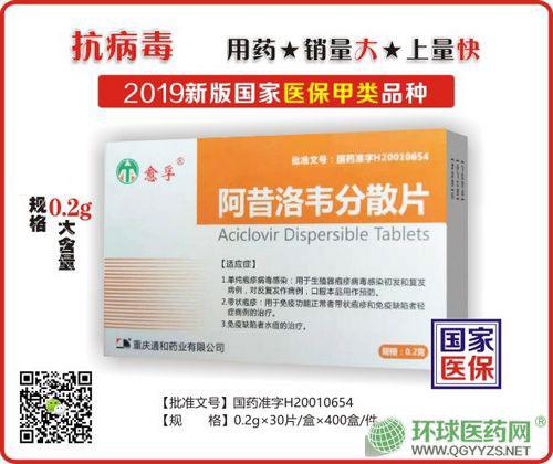 阿昔洛韦分散片(医保甲类/优质规格0.2g大含量)