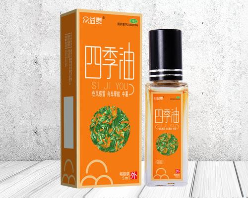 四季油(走珠型)