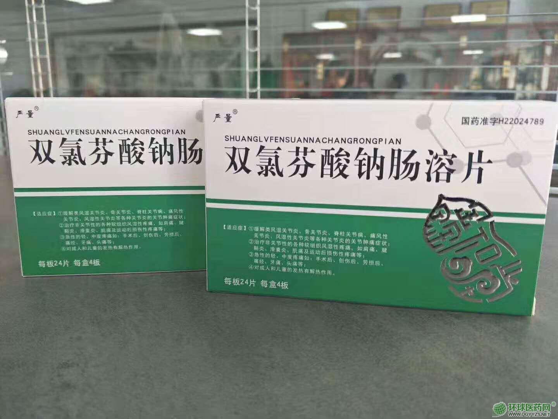 (鑫福堂)双氯芬酸钠肠溶片