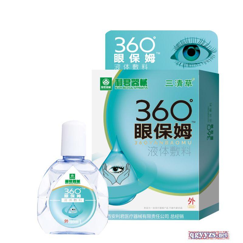 利君360眼保姆眼药水(眼部滴眼液)