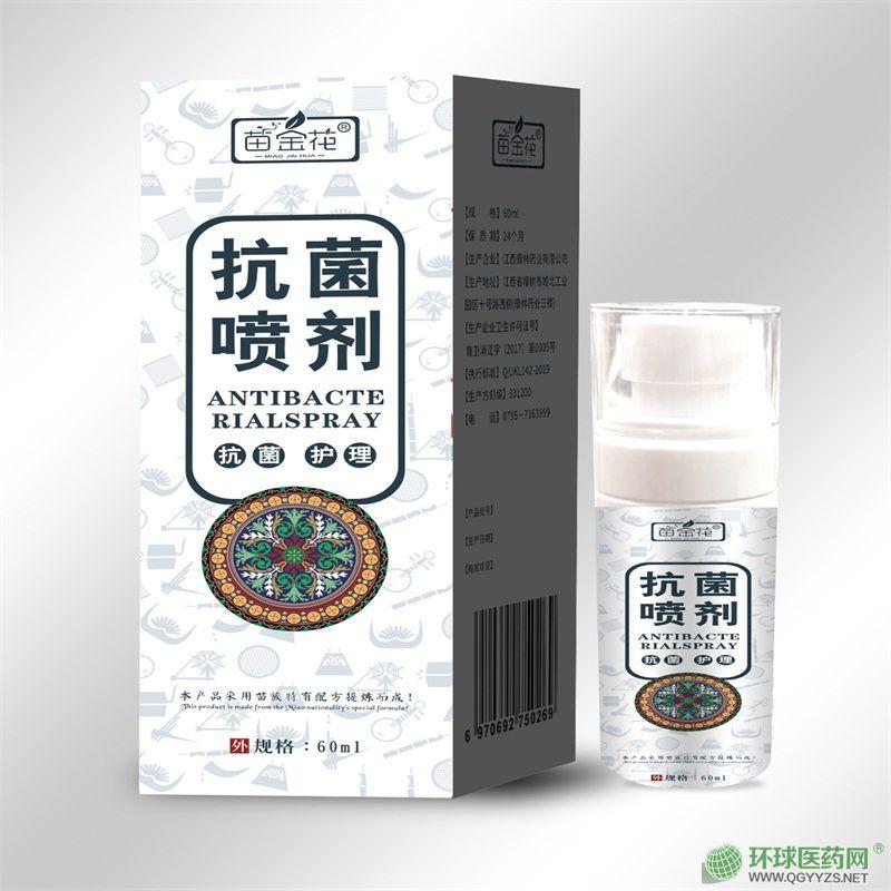 苗金花抗菌喷剂