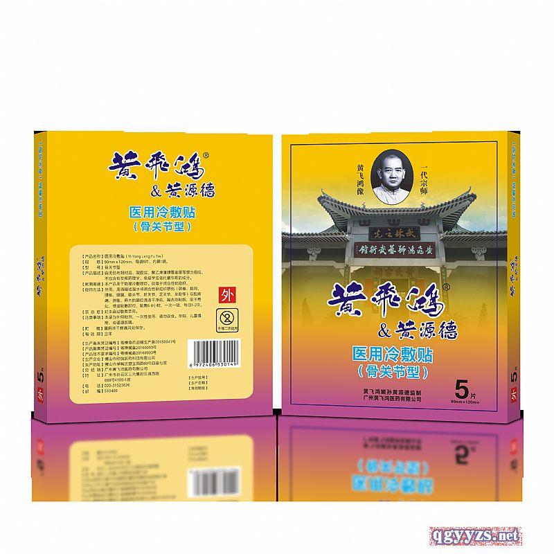 黄飞鸿&黄源德医用冷敷贴(骨关节型)