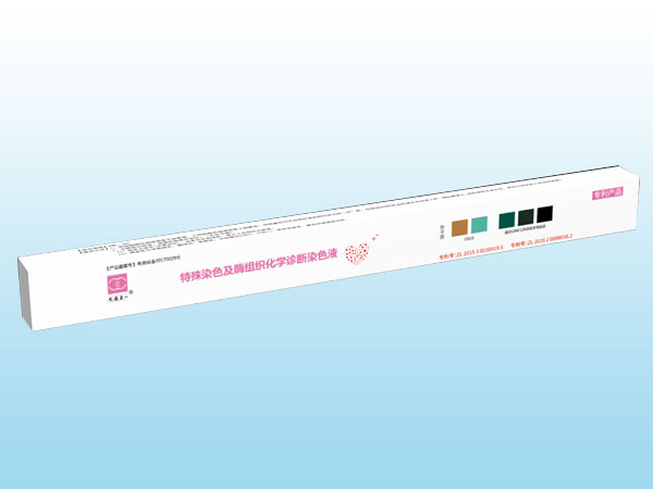 筛查棒/简易TCT/特殊染色及酶组织化学诊断染色液