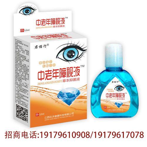 中老年障视液草本抑菌护眼液