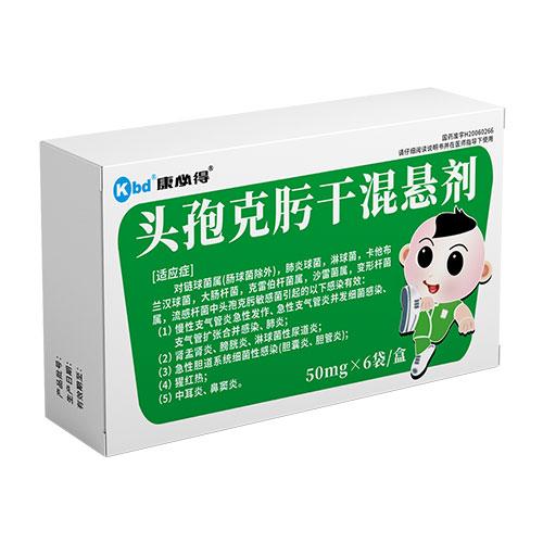 头孢克肟干混悬剂