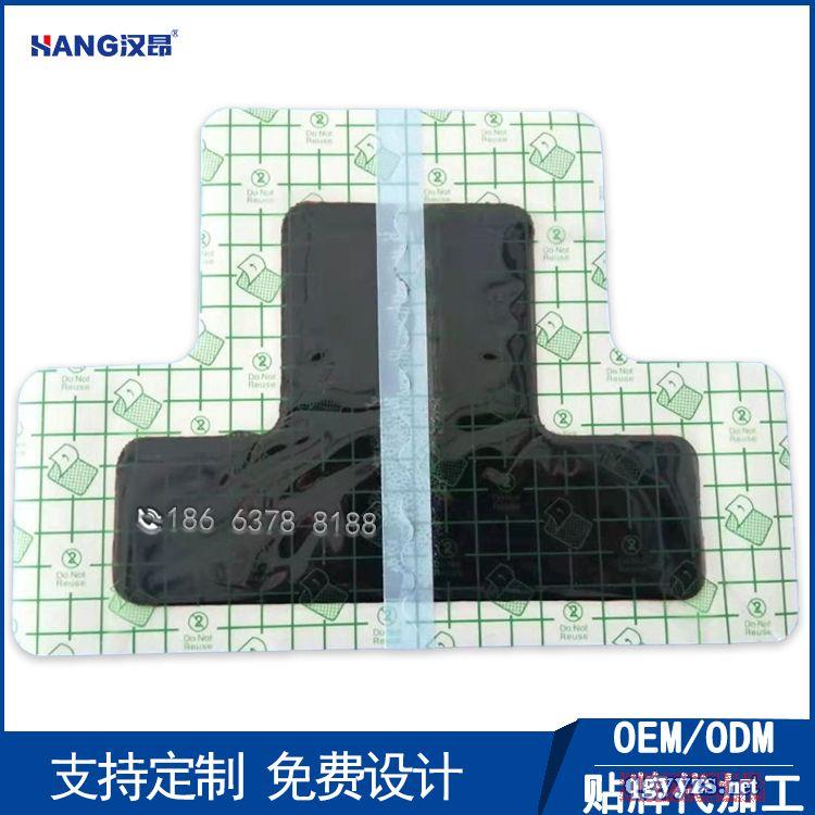 汉昂药业膏药裸贴加工膏药空白贴生产厂家