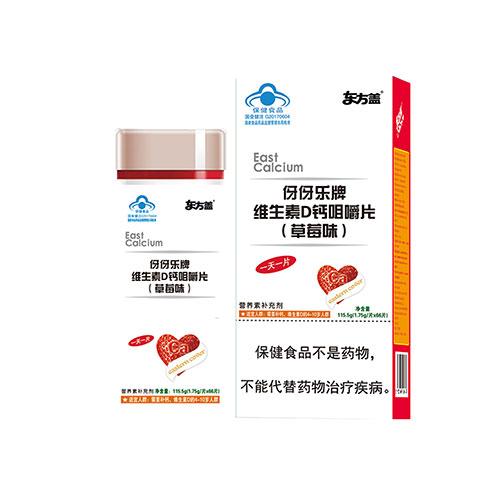 伢伢乐牌维生素D钙咀嚼片(草莓味