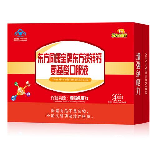 东方同康宝牌东方铁锌钙氨基酸口