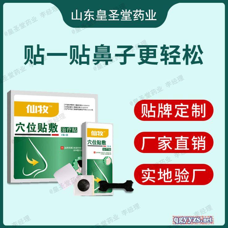 过敏性鼻炎贴 鼻炎贴生产厂家