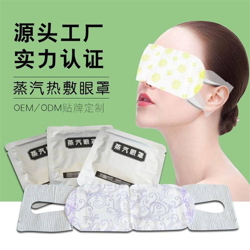 蒸汽眼罩贴牌加工蒸汽眼罩oem价格