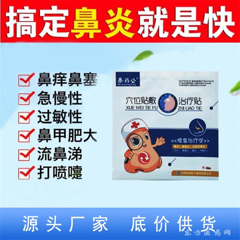 鼻炎贴膏独特剂型有效根治知名膏药厂家