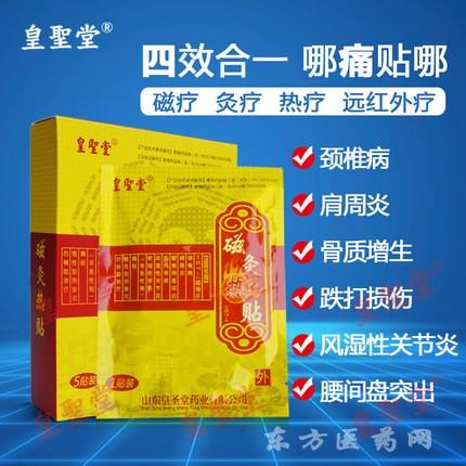 磁灸热贴医保产品临床骨科知名膏药品牌