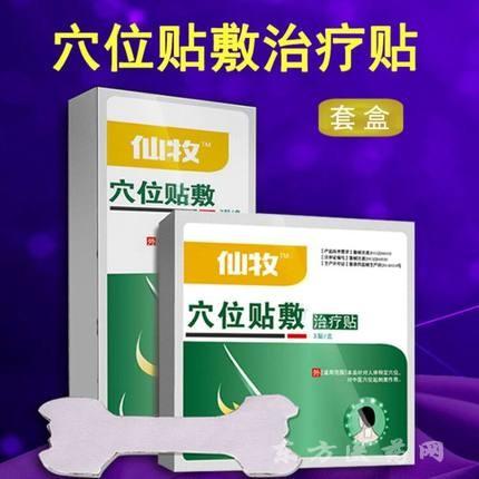 荣昇鼻炎贴厂家招商鼻炎贴OEM知名膏药品牌