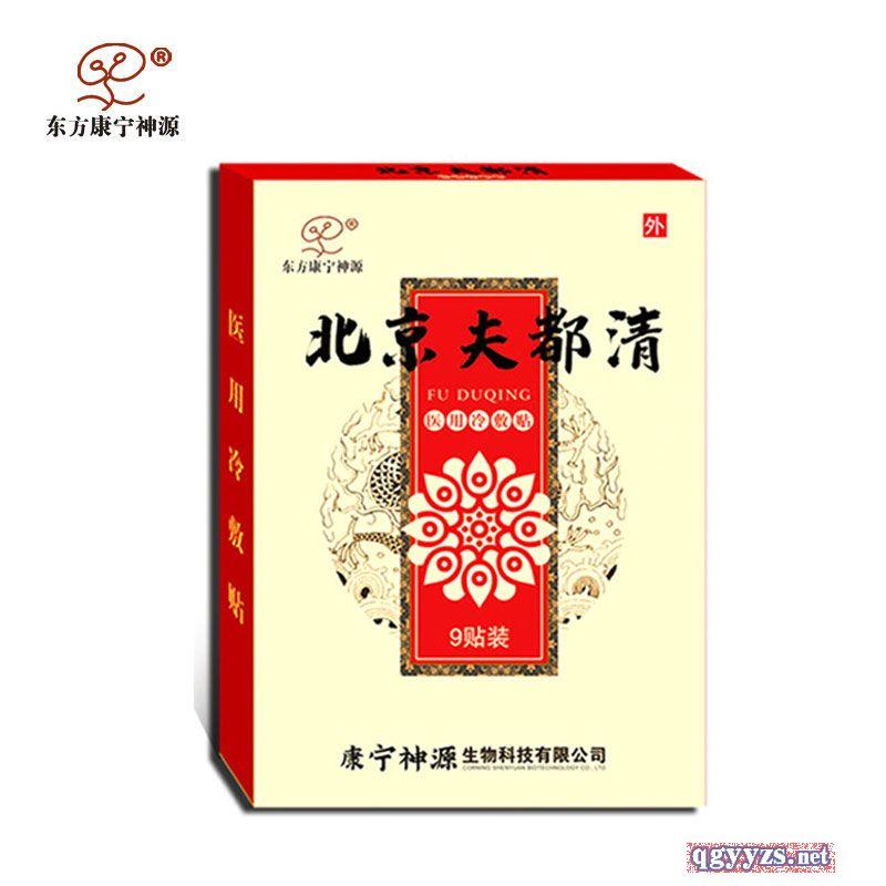 北京肤都清医用冷敷贴
