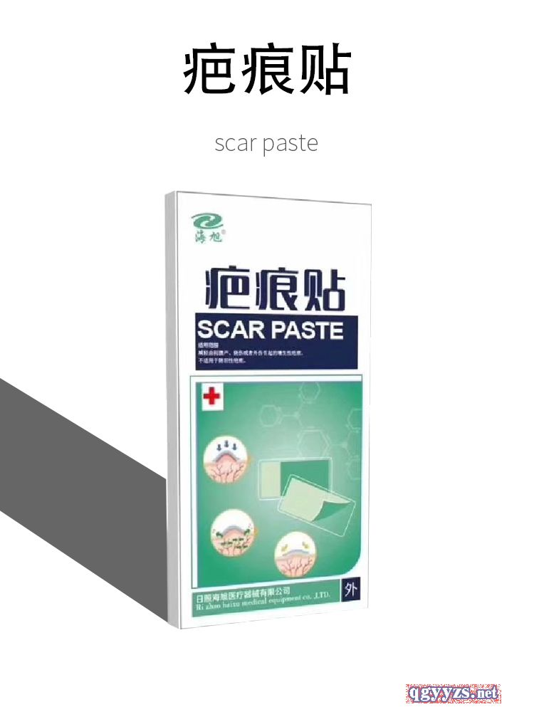 疤痕贴膏药贴厂家生产代理代加工定制膏药贴