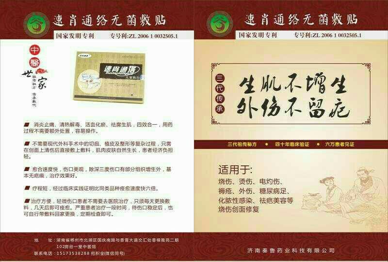 无菌敷贴(中药产品)