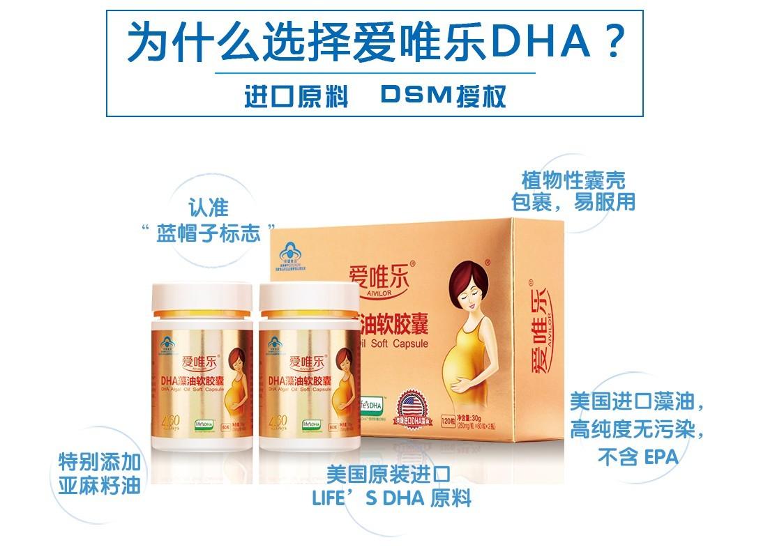 爱唯乐DHA藻油软胶囊