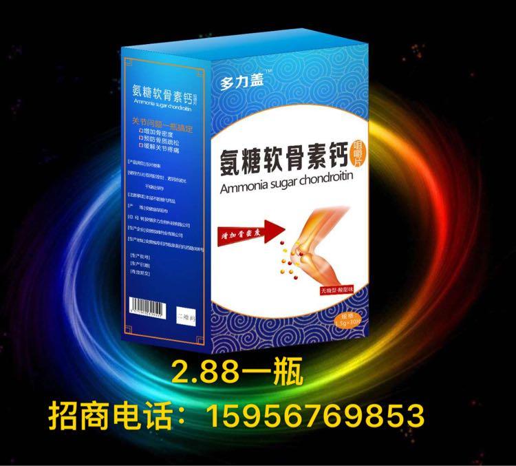 氨糖软骨素钙片