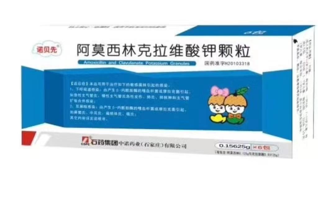 阿莫西林克拉维酸钾颗粒6袋
