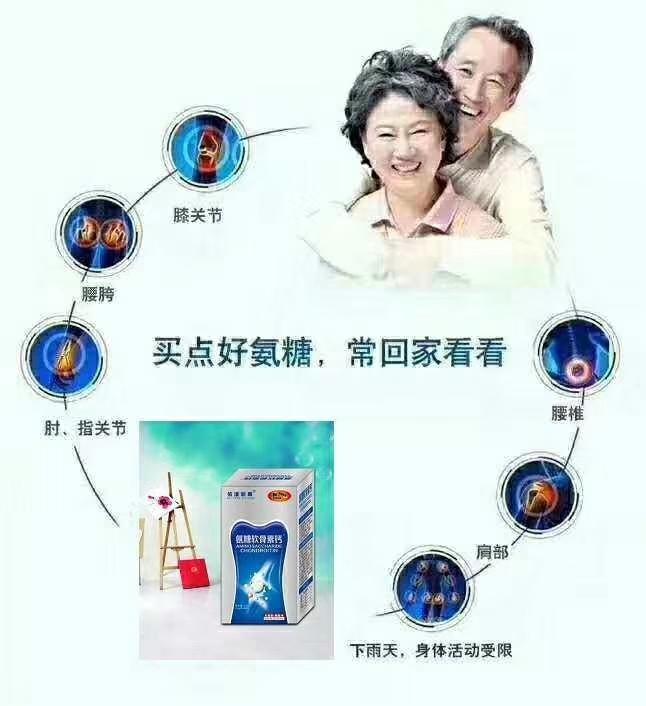 氨糖软骨素钙