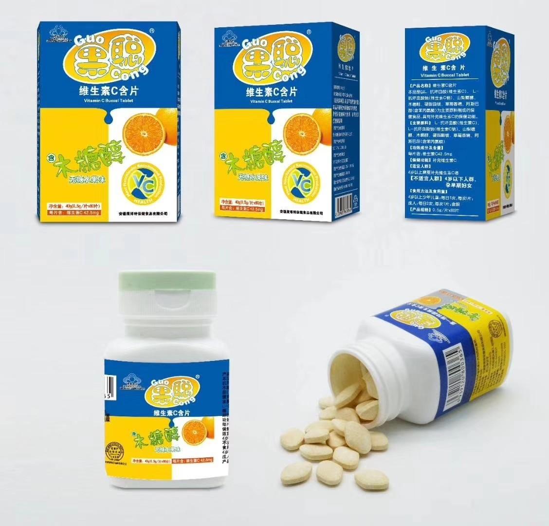 维生素C含片