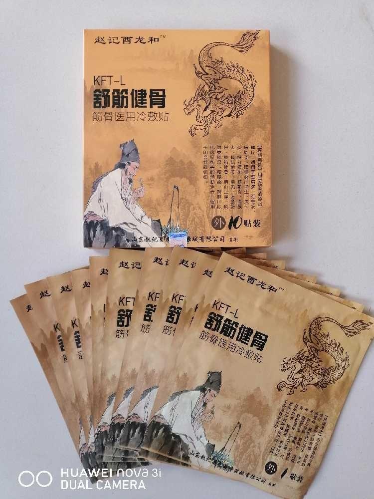 赵记酉龙和医用冷敷贴(黑膏药)