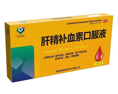 肝精补血素口服液