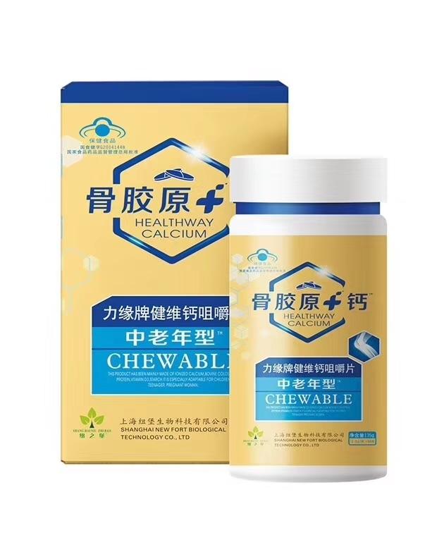 骨胶原+钙《中老年型》