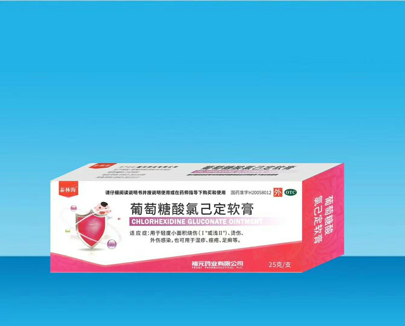 葡萄糖酸氯己定软膏