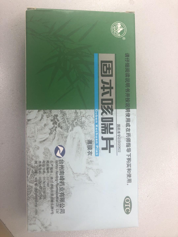 固本咳喘片