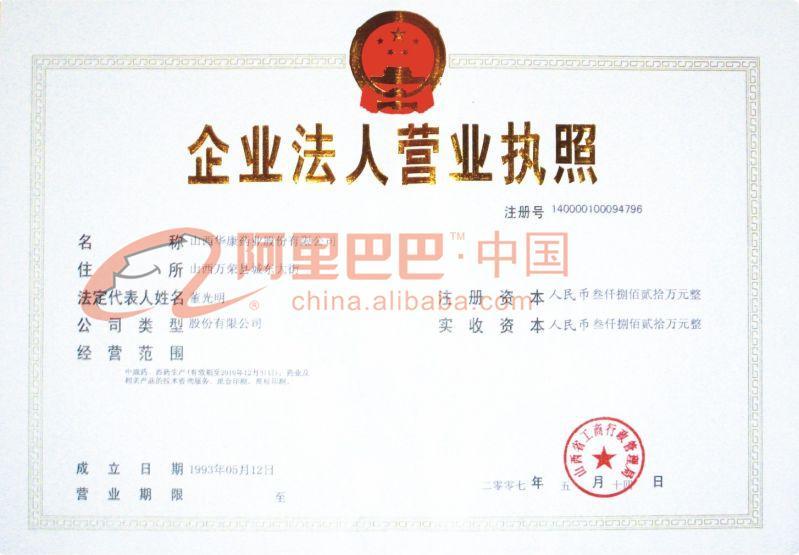 企业法人营业执照 山西省工商行政管理局