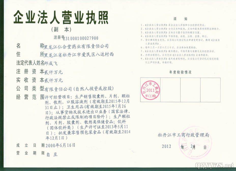 企业法人营业执照 2012/11/28